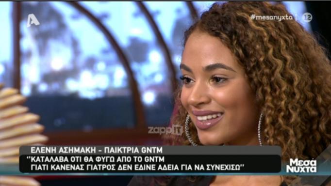 Ελένη Ασημάκη