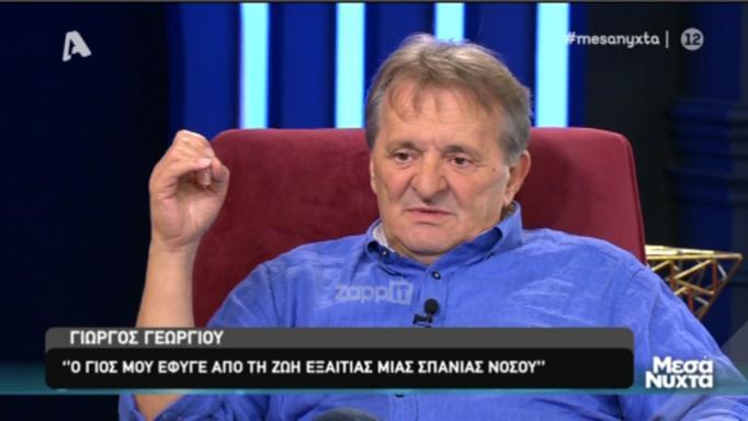 Γιώργος Γεωργίου