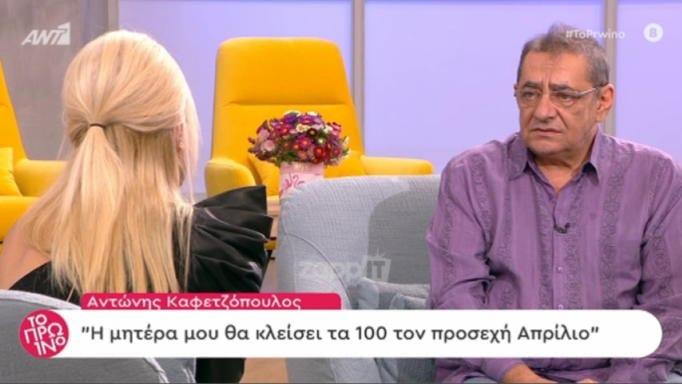 Αντώνης Καφετζόπουλος