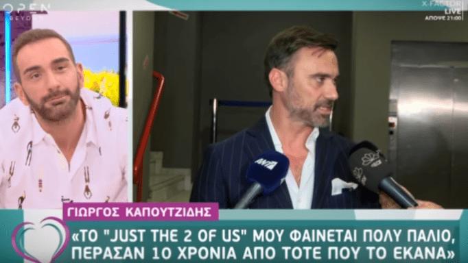 Γιώργος Καπουτζίδης