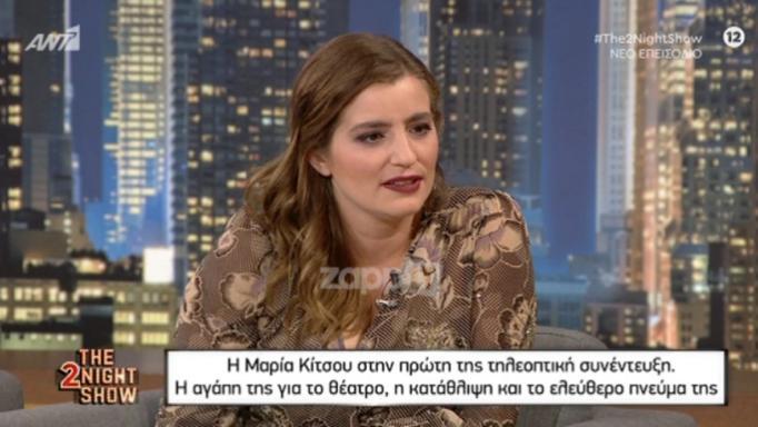 Μαρία Κίτσου