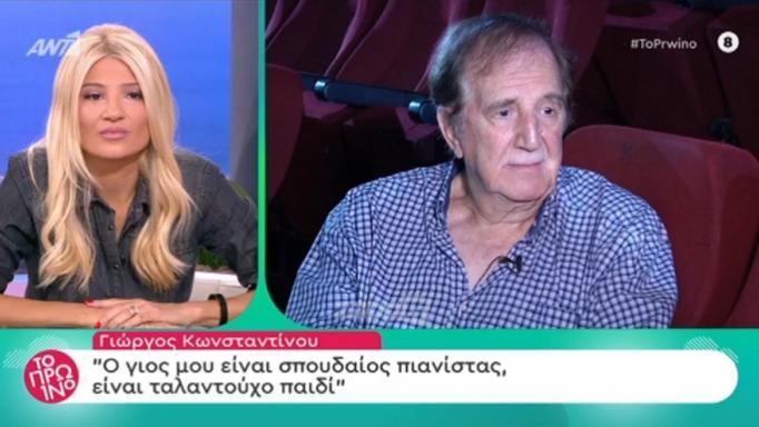Γιώργος Κωνσταντίνου