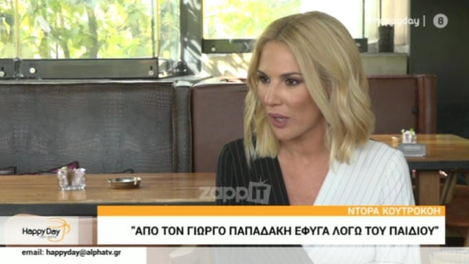 Ντόρα Κουτροκόη