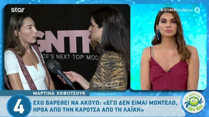 Μαρτίνα Χάφιτσουκ