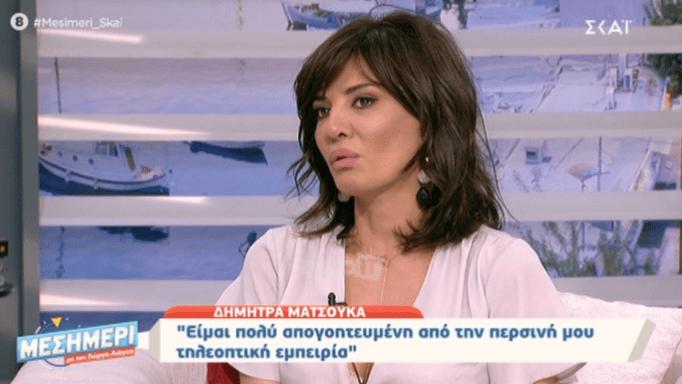 Δήμητρα Ματσούκα