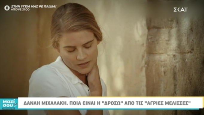 Δανάη Μιχαλάκη