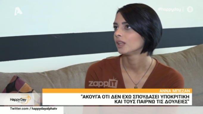 Άννα Μπεζάν