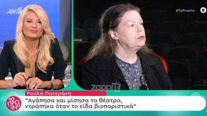 Ρούλα Πατεράκη