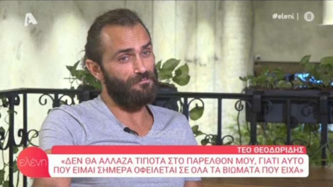 Τεό Θεοδωρίδης