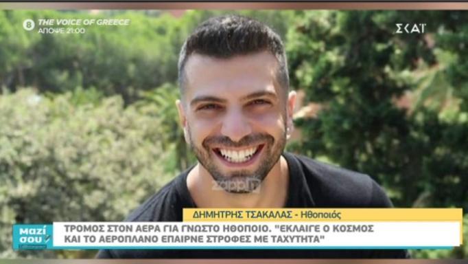 Δημήτρης Τσακάλας