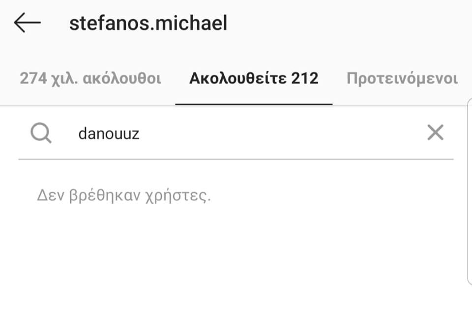 Στέφανος Μιχαήλ