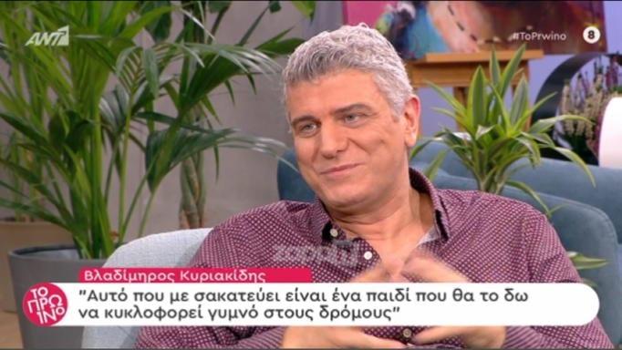 Βλαδίμηρος Κυριακίδης