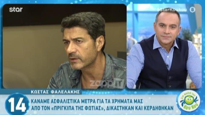 Κώστας Φαλελάκης