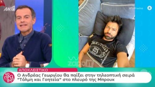 Αντρέας Γεωργίου