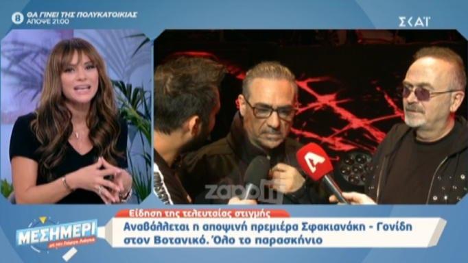 Σφακιανάκης Γονίδης