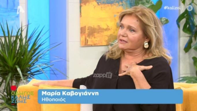 Μαρία Καβογιάννη