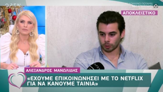 Αλέξανδρος Μανωλίδης