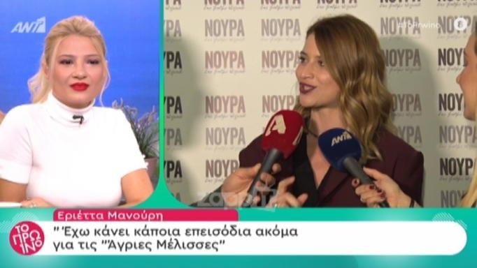 Εριέττα Μανούρη