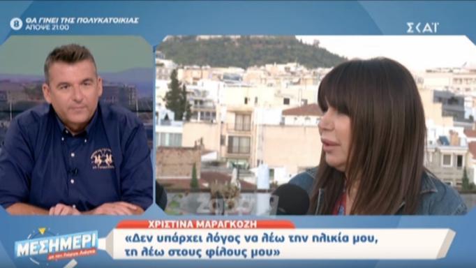 Χριστίνα Μαραγκόζη
