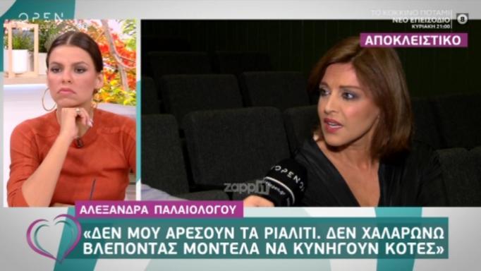 Αλεξάνδρα Παλαιολόγου