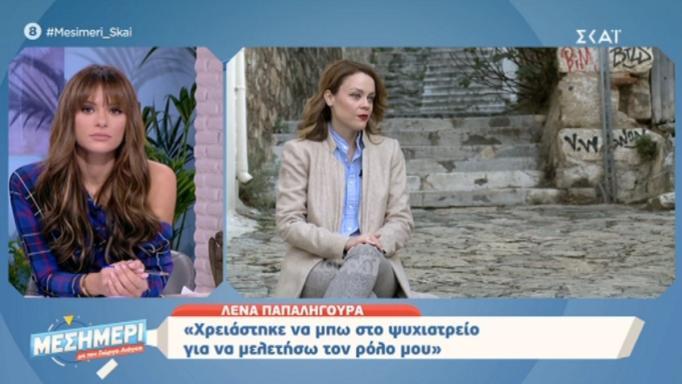 Λένα Παπαληγούρα