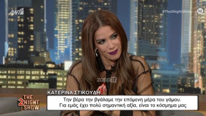 Κατερίνα Στικούδη