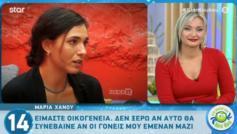 Μαρία Χάνου