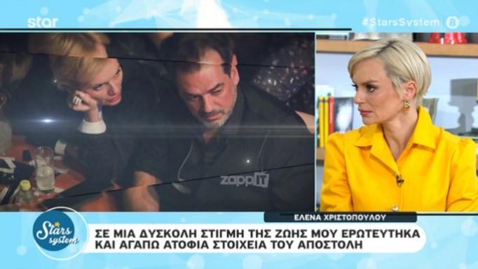 Έλενα Χριστοπούλου