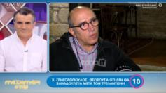 Χάρης Γρηγορόπουλος