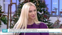 Τζούλια Κόλλια
