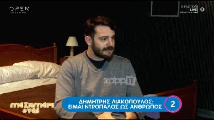 Δημήτρης Λιακόπουλος