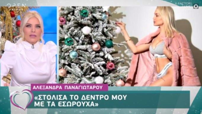 Αλεξάνδρα Παναγιώταρου
