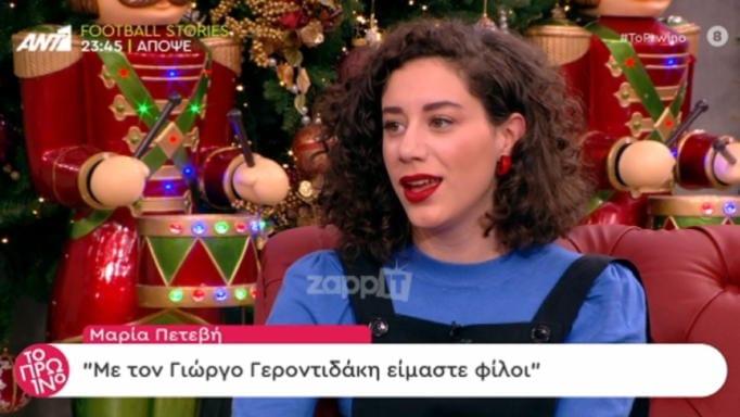Μαρία Πετεβή