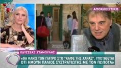 Οδυσσέας Σταμούλης