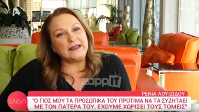Ρένια Λουιζίδου