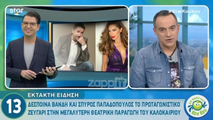Σπύρος Παπαδόπουλος Δέσποινα Βανδή