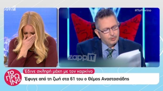 Θέμος Αναστασιάδης