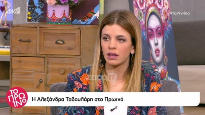 Αλεξάνδρα Ταβουλάρη