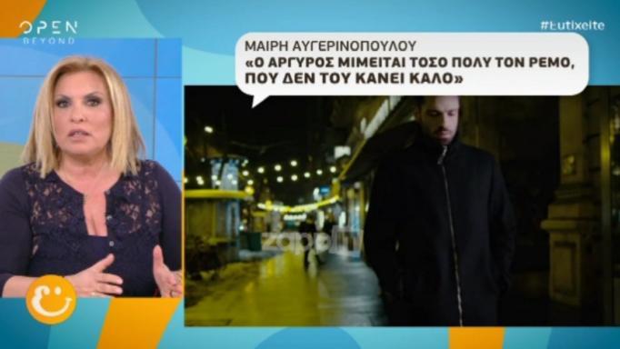 Μαίρη Αυγερινοπούλου