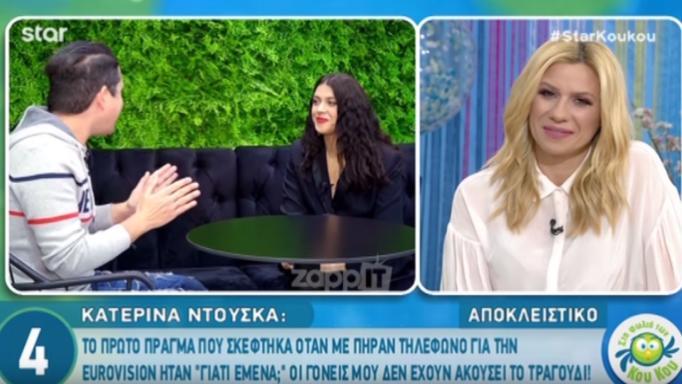 Κατερίνα Ντούσκα