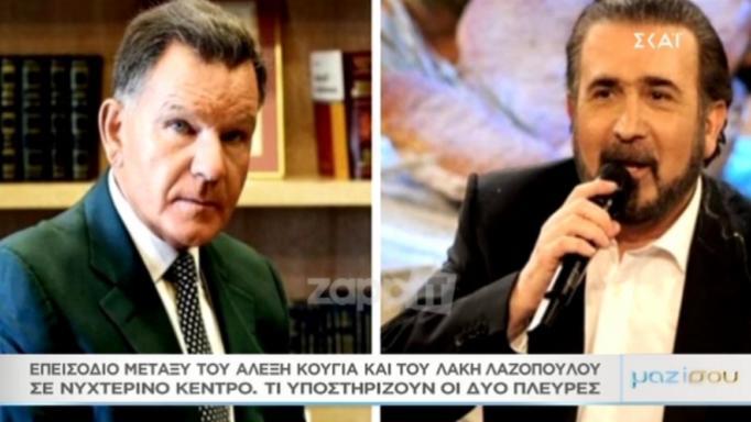 Κούγιας Λαζόπουλος