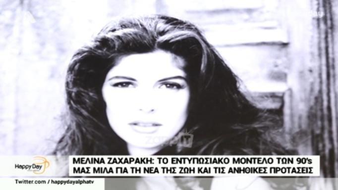Μελίνα Ζαχαράκη