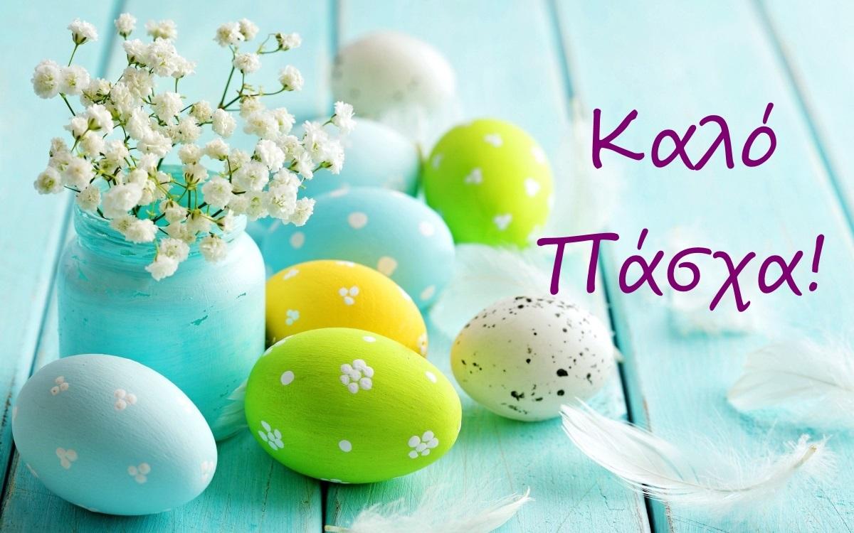 Χριστός Ανέστη! Καλό Πάσχα! | Zappit