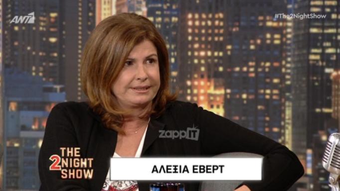 Αλεξία Έβερτ