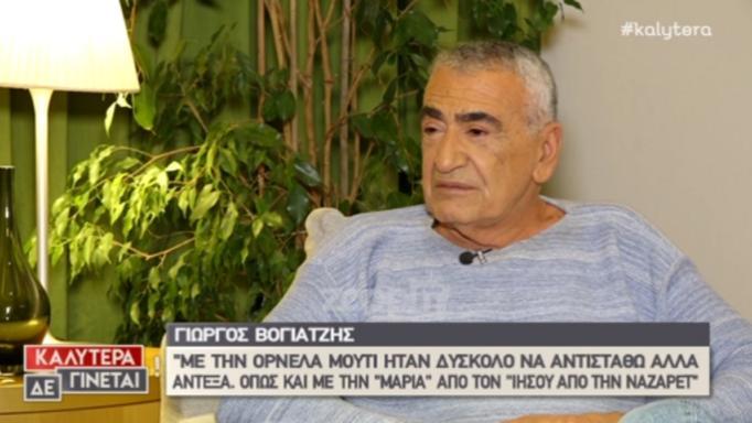 Γιώργος Βογιατζής