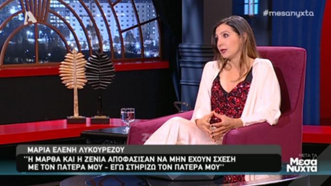 Μαρία Ελένη Λυκουρέζου