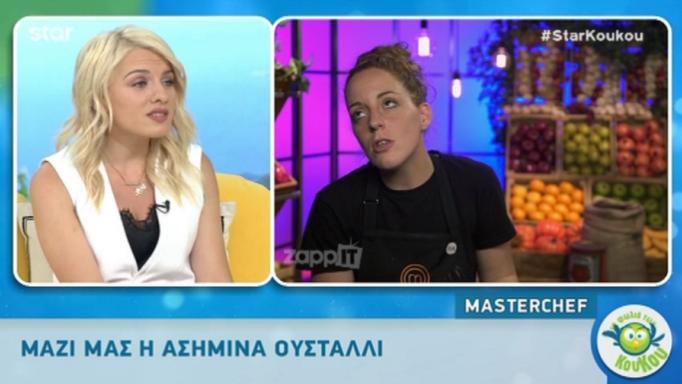 Ασημίνα Ουστάλλι