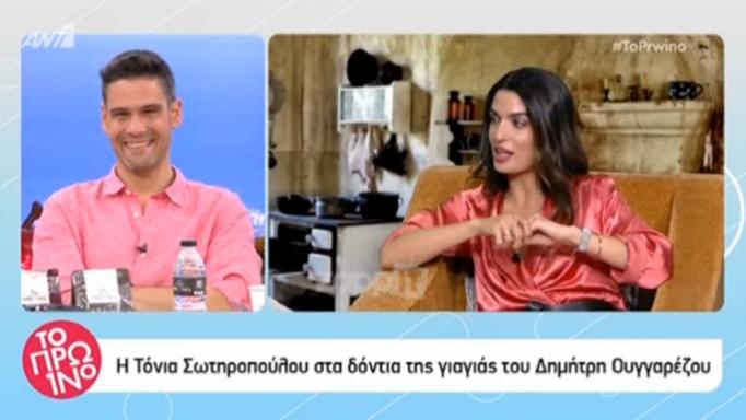 Τόνια Σωτηροπούλου