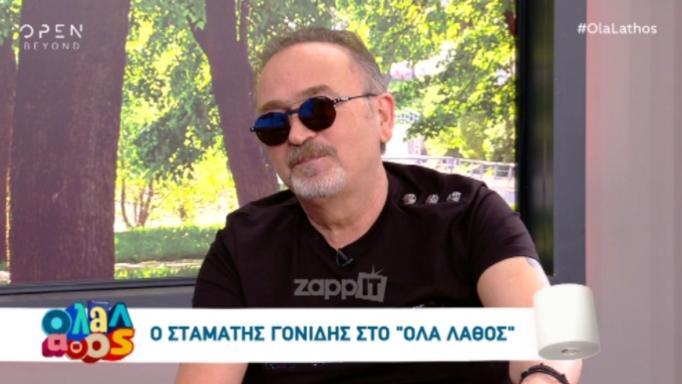 Σταμάτης Γονίδης