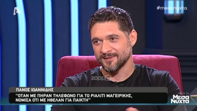 Πάνος Ιωαννίδης